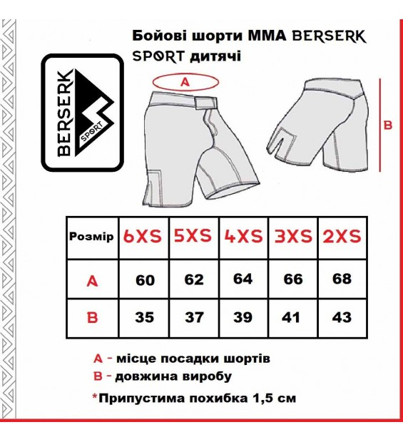 Fight Shorts Berserk Thor Kids grey